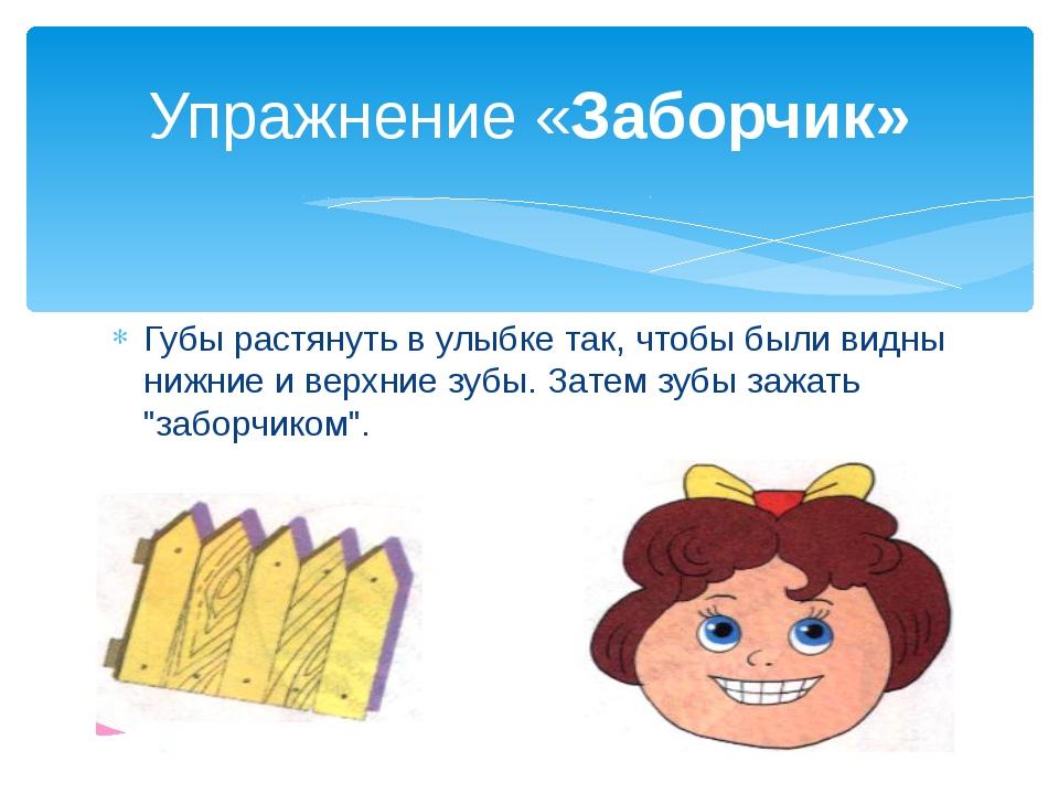 Губы растянуть в улыбке так, чтобы были видны нижние и верхние зубы. Затем зу...