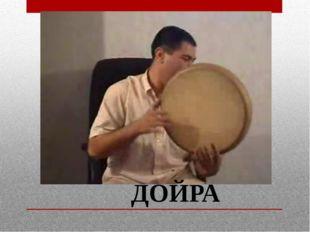 ДОЙРА