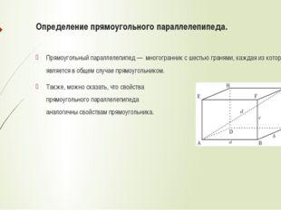 Определение прямоугольного параллелепипеда. Прямоугольный параллелепипед — мн