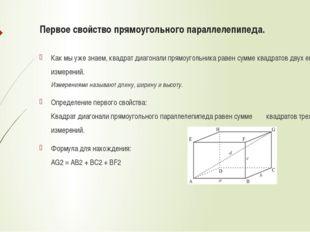 Первое свойство прямоугольного параллелепипеда. Как мы уже знаем, квадрат диа