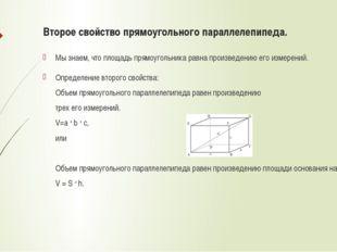 Второе свойство прямоугольного параллелепипеда. Мы знаем, что площадь прямоуг