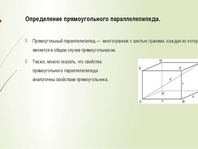 Определение прямоугольного параллелепипеда. Прямоугольный параллелепипед — мн...