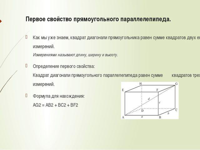 Первое свойство прямоугольного параллелепипеда. Как мы уже знаем, квадрат диа...