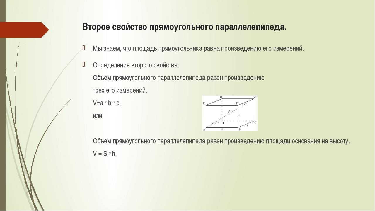 Второе свойство прямоугольного параллелепипеда. Мы знаем, что площадь прямоуг...