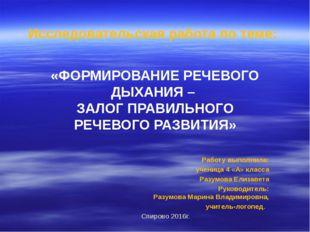 Исследовательская работа по теме: «ФОРМИРОВАНИЕ РЕЧЕВОГО ДЫХАНИЯ – ЗАЛОГ ПРАВ