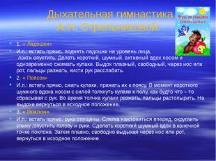 Дыхательная гимнастика А.Н. Стрельниковой. 1. « Ладошки» И.п.: встать прямо,