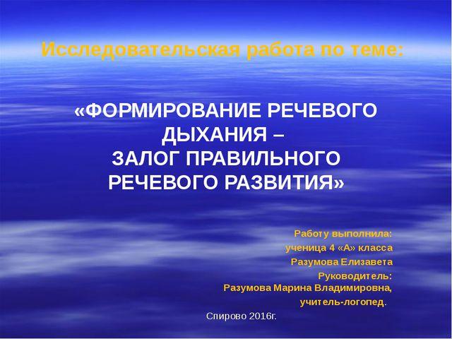 Исследовательская работа по теме: «ФОРМИРОВАНИЕ РЕЧЕВОГО ДЫХАНИЯ – ЗАЛОГ ПРАВ...