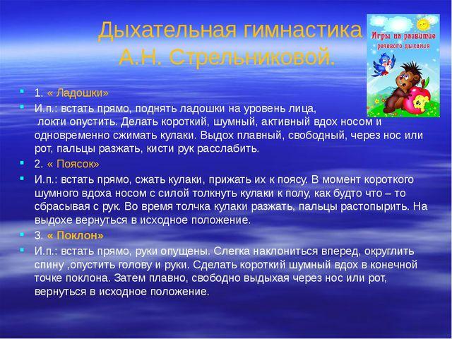 Дыхательная гимнастика А.Н. Стрельниковой. 1. « Ладошки» И.п.: встать прямо,...