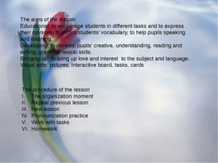 The aims of the lesson: Educational: to encourage students in different task