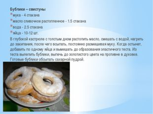 Бублики – свистуны мука - 4 стакана масло сливочное растопленное - 1.5 стакан