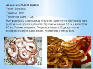 Домашние сладкие баранки мука - 2 стакана варенье - 500г сливочное масло - 10