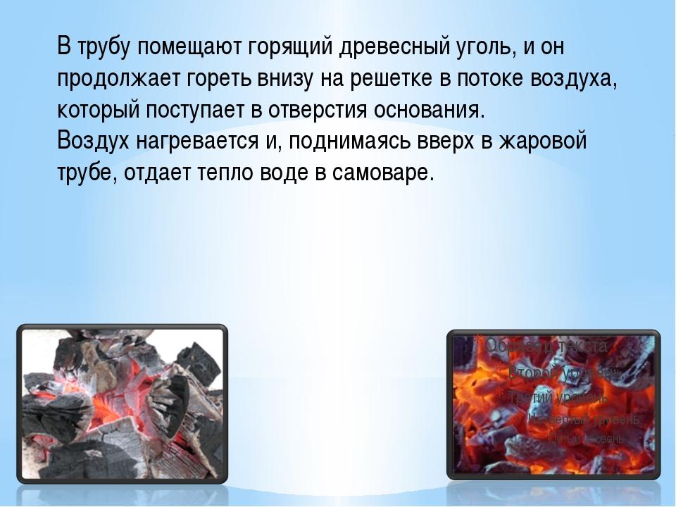 В трубу помещают горящий древесный уголь, и он продолжает гореть внизу на ре...
