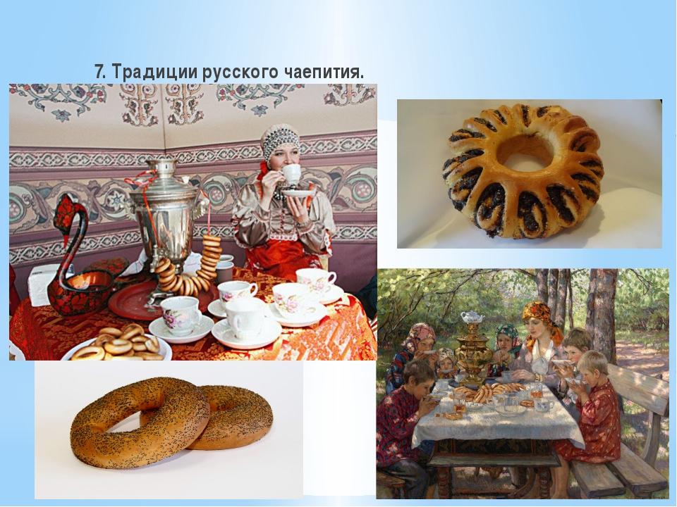 7. Традиции русского чаепития.
