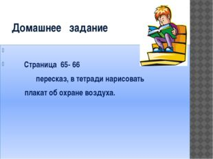 Домашнее задание Страница 65- 66 пересказ, в тетради нарисовать плакат об охр