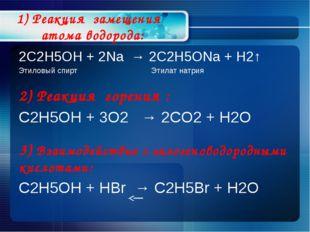 1) Реакция замещения атома водорода: 2C2H5OH + 2Na → 2C2H5ONa + H2↑ Этиловый