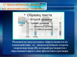 5) Качественная реакция на многоатомные спирты: Реакцией на многоатомные спир
