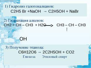1) Гидролиз галогеналканов: C2H5 Br +NaOH → C2H5OH + NaBr 2) Гидратация алкен