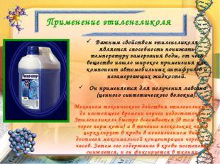 Применение этиленгликоля Важным свойством этиленгликоля является способность