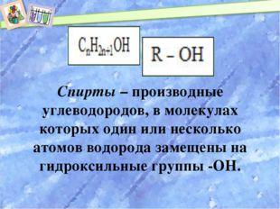 Спирты – производные углеводородов, в молекулах которых один или несколько а