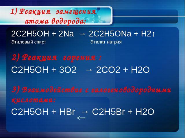 1) Реакция замещения атома водорода: 2C2H5OH + 2Na → 2C2H5ONa + H2↑ Этиловый...