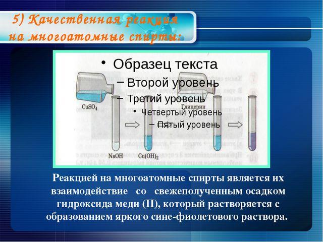 5) Качественная реакция на многоатомные спирты: Реакцией на многоатомные спир...