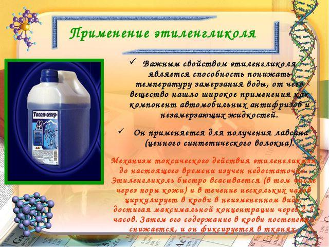 Применение этиленгликоля Важным свойством этиленгликоля является способность...