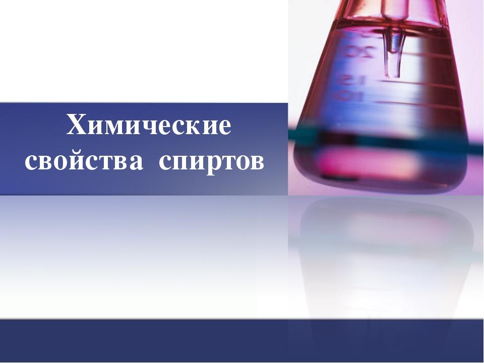 Химические свойства спиртов