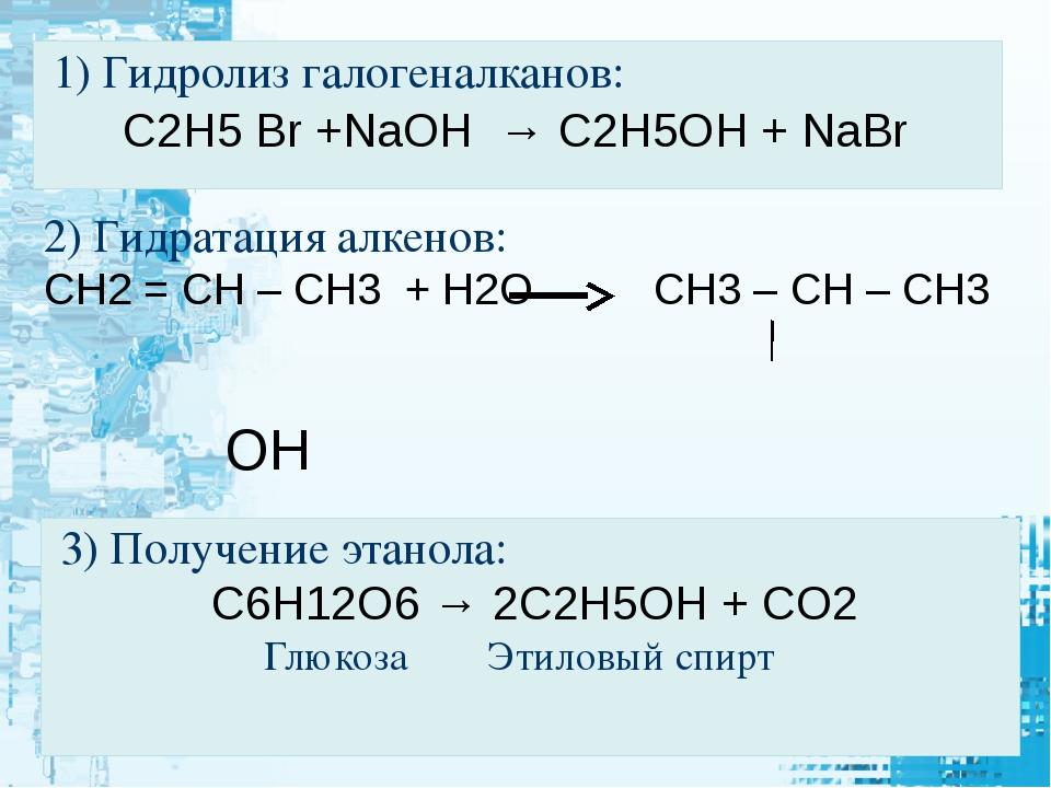 1) Гидролиз галогеналканов: C2H5 Br +NaOH → C2H5OH + NaBr 2) Гидратация алкен...