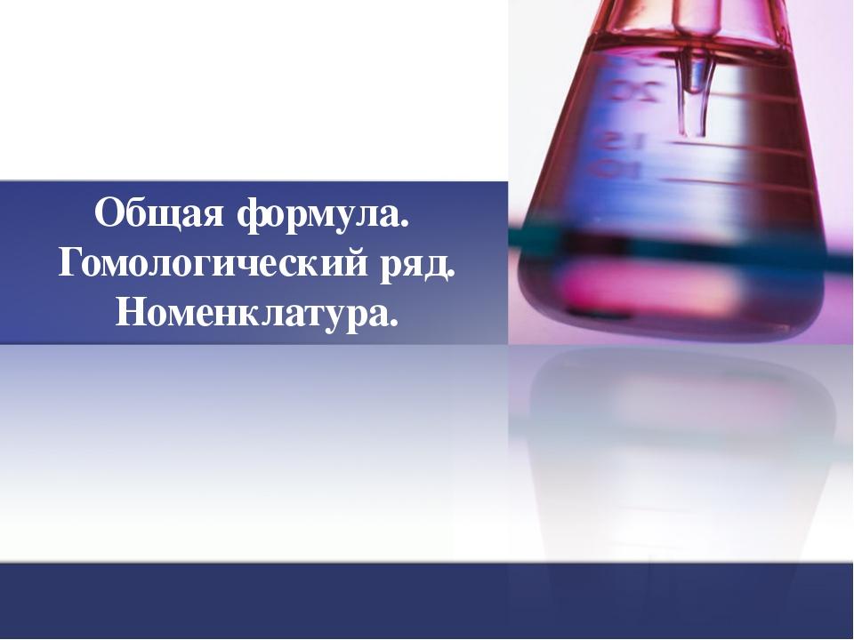 Общая формула. Гомологический ряд. Номенклатура.