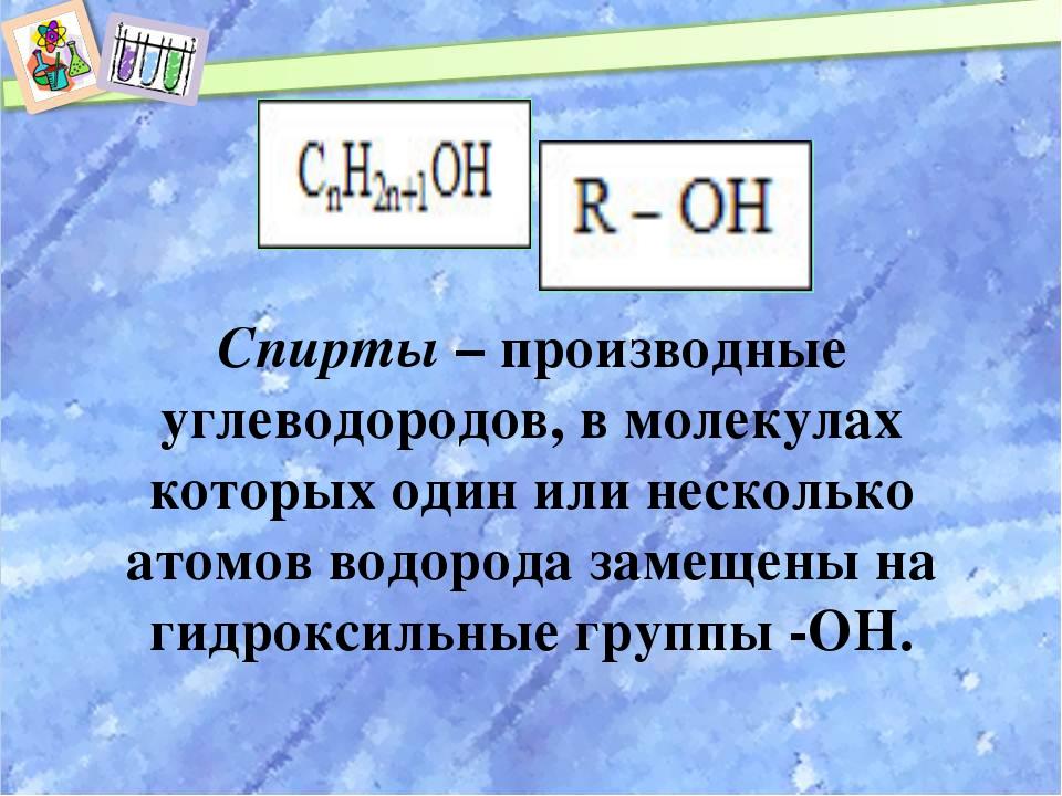Спирты – производные углеводородов, в молекулах которых один или несколько а...