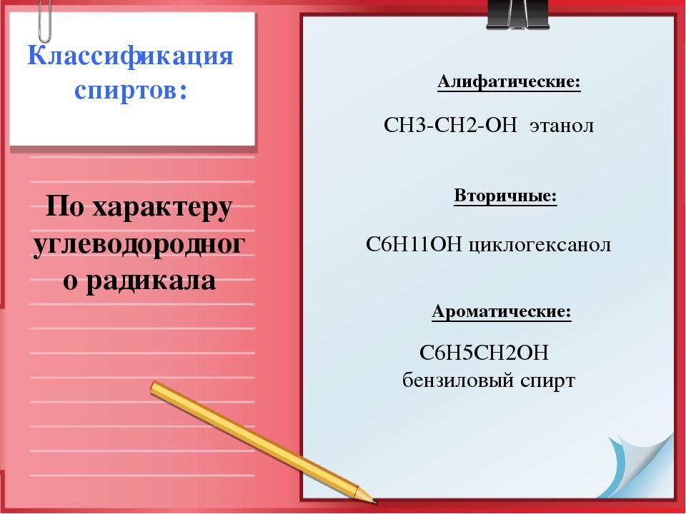 Алифатические:  СН3-СН2-ОНэтанол Вторичные: Классификац...