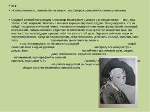 №2 №2 Используя текст, ответьте на вопрос: как Суворов относился к самовосп
