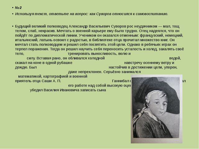 №2 №2 Используя текст, ответьте на вопрос: как Суворов относился к самовосп...