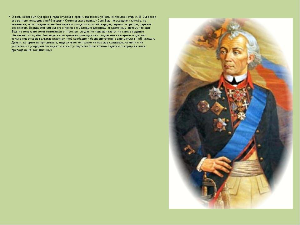 О том, каким был Суворов в годы службы в армии, мы можем узнать из письма к о...