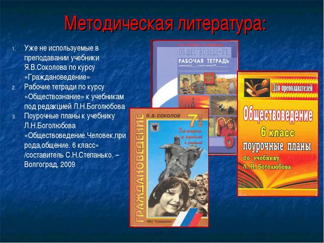 Методическая литература: Уже не используемые в преподавании учебники Я.В.Соко...