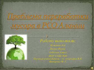 Работу выполнили: Кумсиева Аза Дзиова Фаина Албегова Алина МОУ СОШ №40 Научны