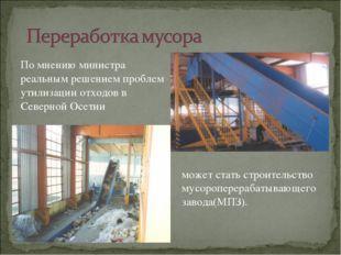 По мнению министра реальным решением проблем утилизации отходов в Северной Ос