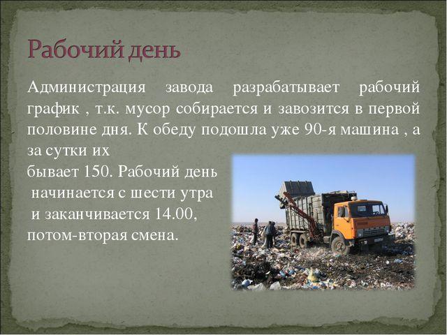 Администрация завода разрабатывает рабочий график , т.к. мусор собирается и з...