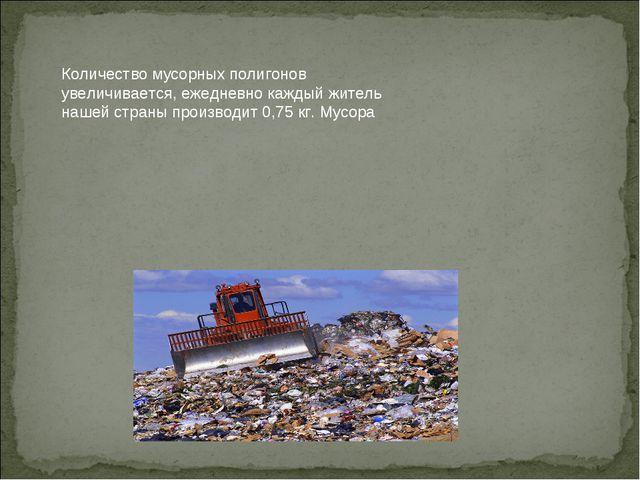 Количество мусорных полигонов увеличивается, ежедневно каждый житель нашей ст...