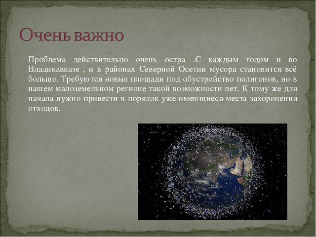 Проблема действительно очень остра .С каждым годом и во Владикавказе , и в ра...