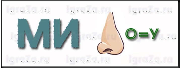 C:\Users\user\Desktop\семинар\ребусы\картинки\img7.png