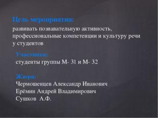 Цель мероприятия: развивать познавательную активность, профессиональные компе