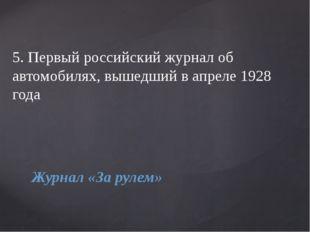 Журнал «За рулем» 5. Первый российский журнал об автомобилях, вышедший в апр