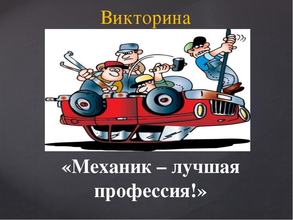 Викторина «Механик – лучшая профессия!»