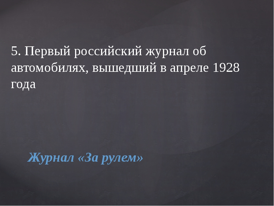 Журнал «За рулем» 5. Первый российский журнал об автомобилях, вышедший в апр...