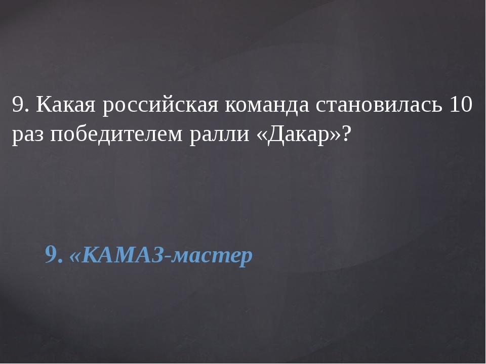9. Какая российская команда становилась 10 раз победителем ралли «Дакар»? 9....