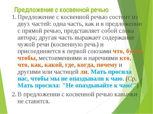 Предложение с косвенной речью 1.Предложение с косвенной речью состоит из дву...