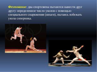 Фехтование: два спортсмена пытаются нанести друг другу определенное число уко