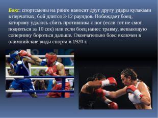 Бокс: спортсмены на ринге наносят друг другу удары кулаками в перчатках, бой