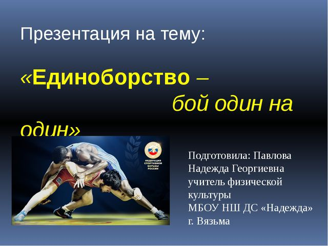Презентация на тему: «Единоборство – бой один на один» Подготовила: Павлова Н...